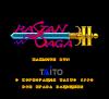 Rastan Saga II Rus-0.png
