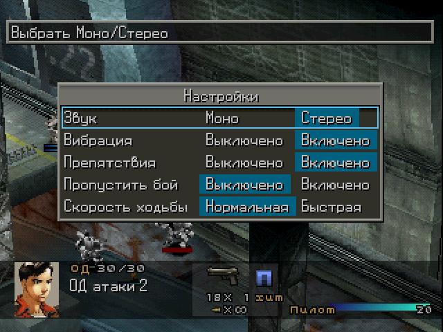 Перевод Front Mission 3 для PSX