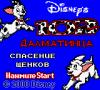 102 Dalmatians Rus_01.png
