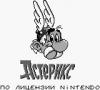 Asterix Rus_01.png