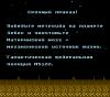 Metroid Rus-1.png