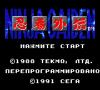 Ninja Gaiden Rus_000.png
