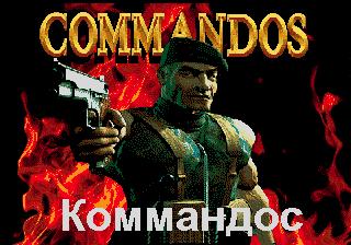 1328464824_commandos-logo.png