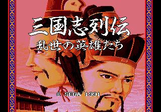 Sangokushi Retsuden: Ransei no Eiyuu Tachi