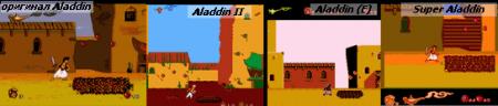 Нелёгкая судьба Аладдина на NES