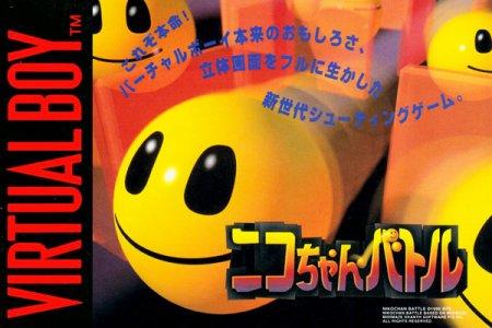 Прототип забытой игры для Virtual Boy