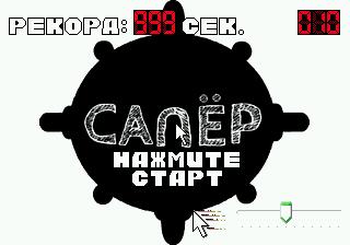 1378198977_minesweeper_logo_menu.png