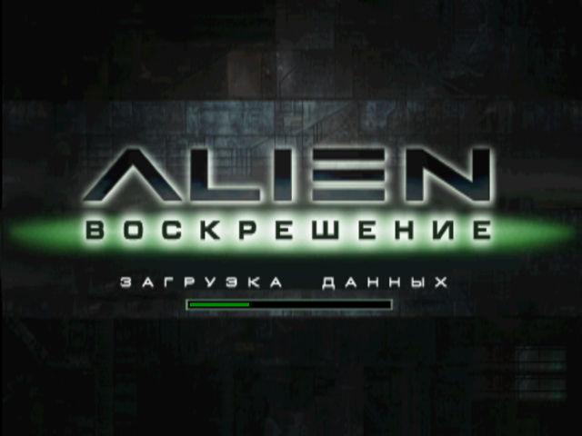 1398930279_alien-resurrection-rus-logo.j