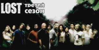 LOST: Третий сезон