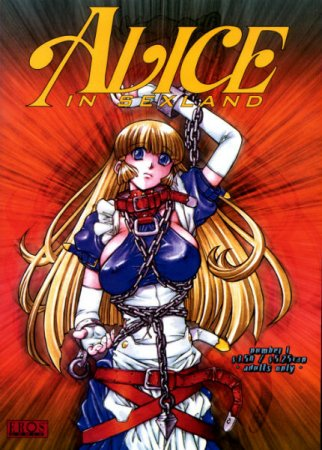 Алиса в хентае