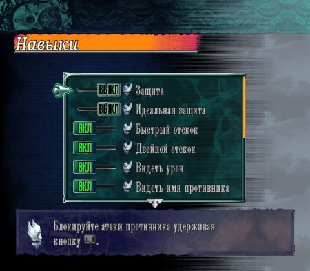 Castlevania: Curse of Darkness на русском языке [PS2]