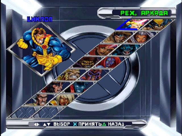 X-men mutant academy 2 ps1 скачать торрент