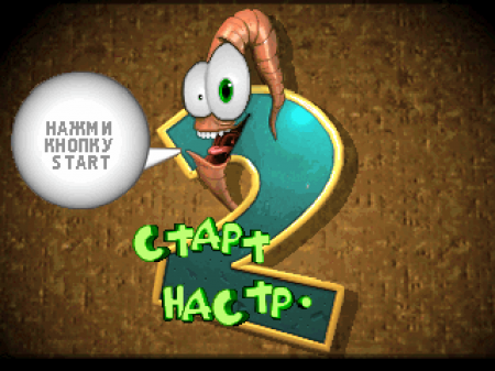 Earthworm Jim 2 (Vector)