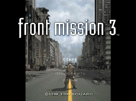 Front Mission 3 (Paradox)