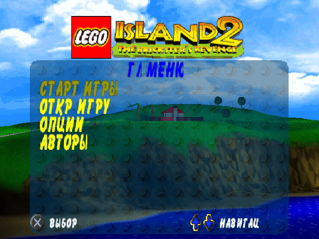 Lego Island 2: The Brickster's Revenge (FireCross)