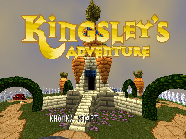 Kingsley's Adventure на русском языке