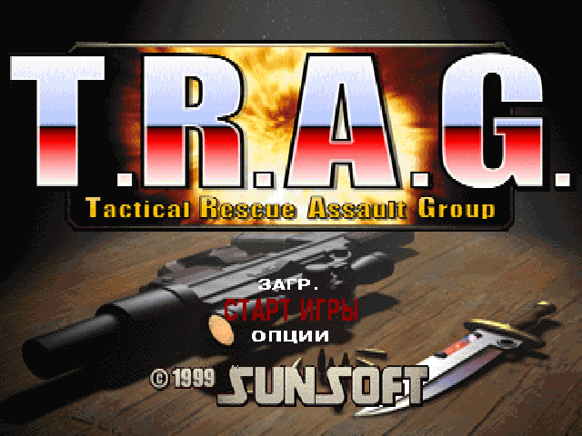 T.R.A.G.: Tactical Rescue Assault Group (Неизвестен)