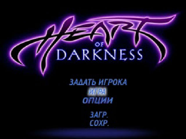 Heart of Darkness на русском языке