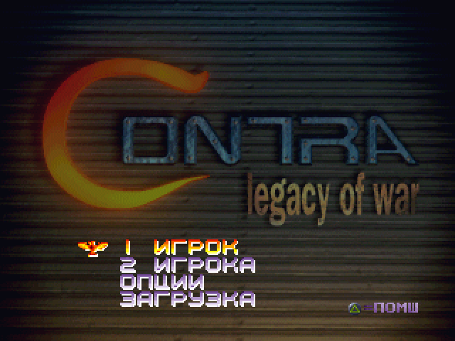 Contra: Legacy of War на русском языке