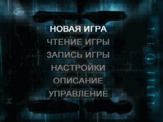The X-Files на русском языке