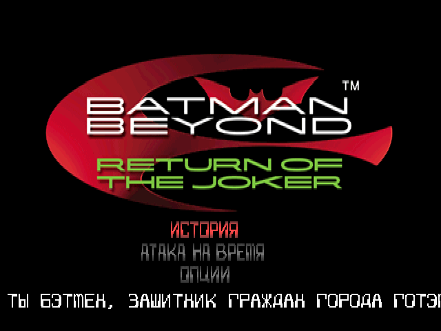 Batman Beyond: Return of the Joker на русском языке