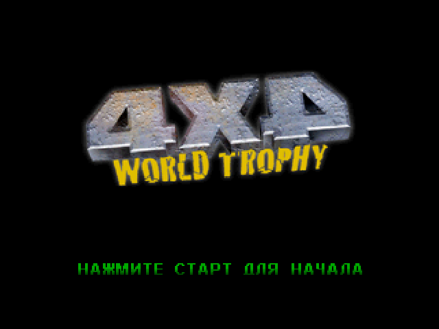 4x4 World Trophy на русском языке