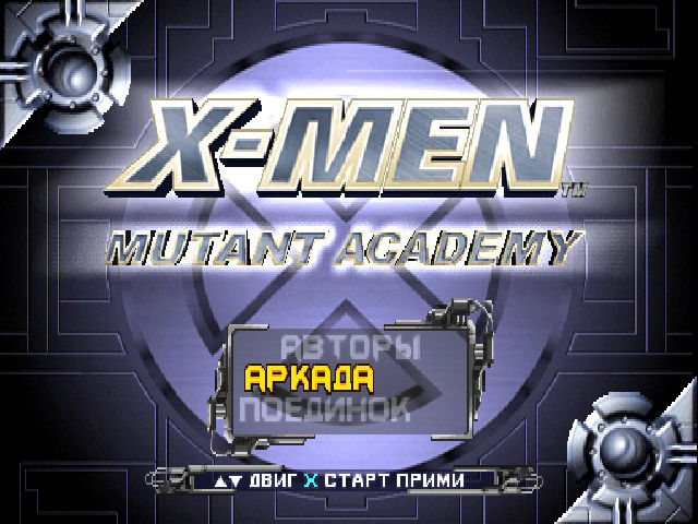 X-Men: Mutant Academy (Vector)