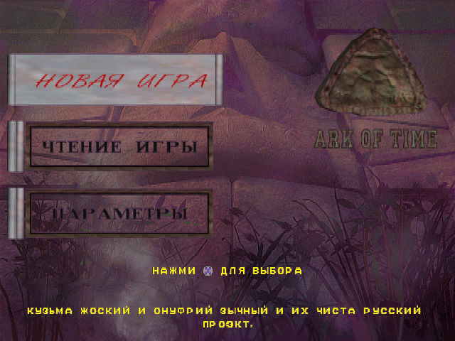 Ark Of Time на русском языке