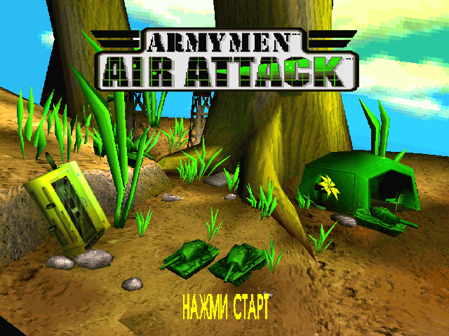Army Men: Air Attack на русском языке