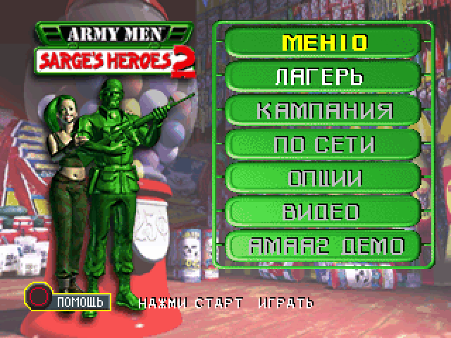 Army Men: Sarge's Heroes 2 (Vector)