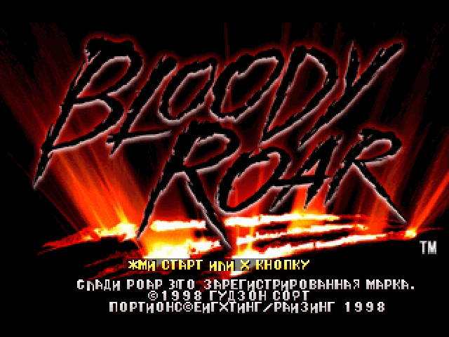 Bloody Roar (Vector)