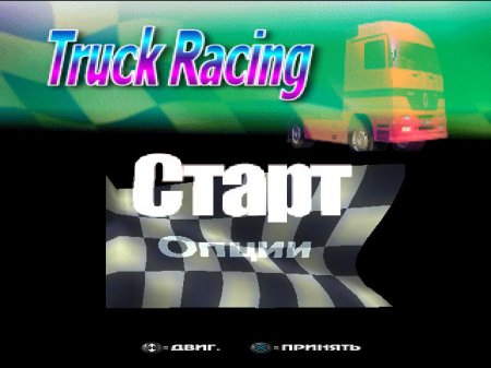 Truck Racing на русском языке