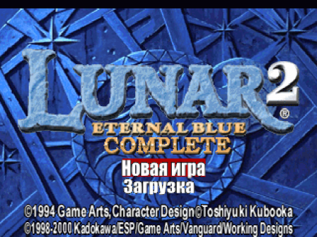 Lunar 2: Eternal Blue Complete (FireCross)