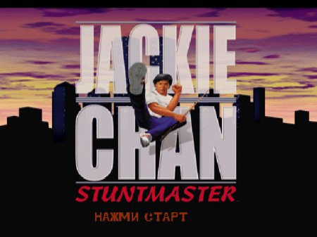 Jackie Chan Stuntmaster на русском языке
