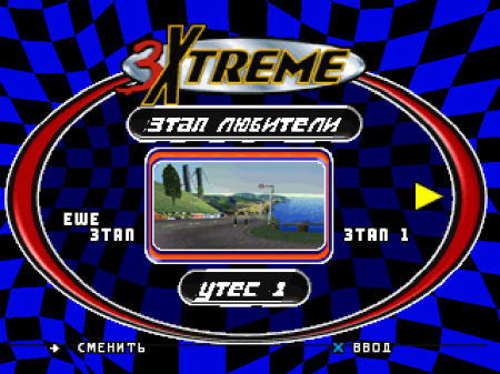 3Xtreme (NoRG)