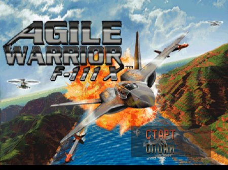 Agile Warrior F-111X (Лисы)