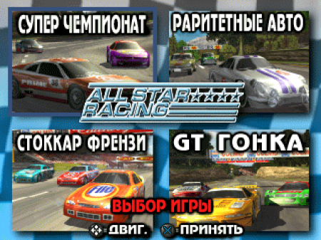All-Star Racing на русском языке
