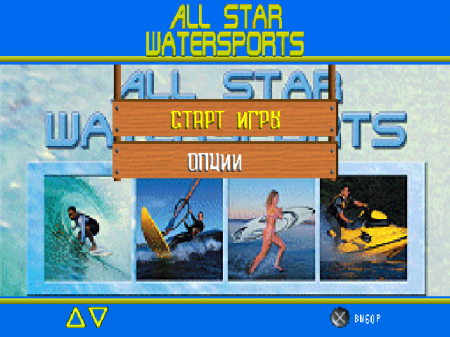 All Star Watersports (Kudos)
