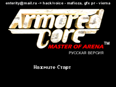 Armored Core: Master of Arena (Enterity)