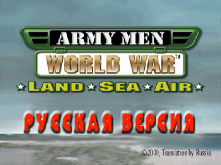Army Men: World War - Land, Sea, Air (Vector)