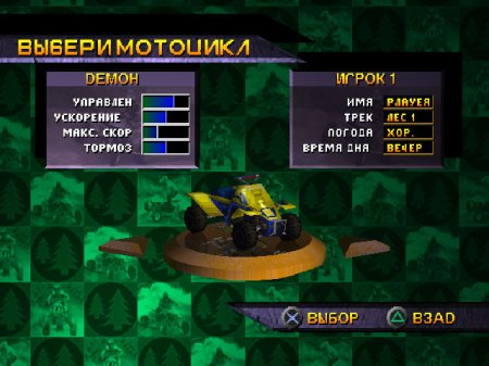 ATV Quad Power Racing (Неизвестен)