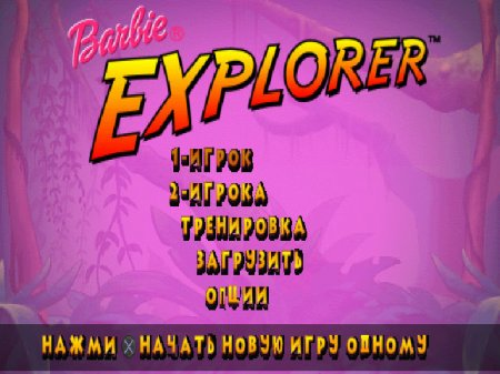 Barbie Explorer (Kudos)