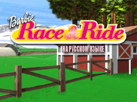 Barbie Race and Ride (FireCross)