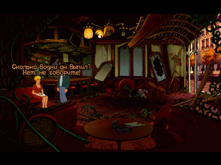 Broken Sword: The Shadow Of The Templars (RGR)