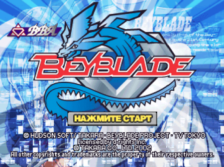 Beyblade: Let it Rip! на русском языке