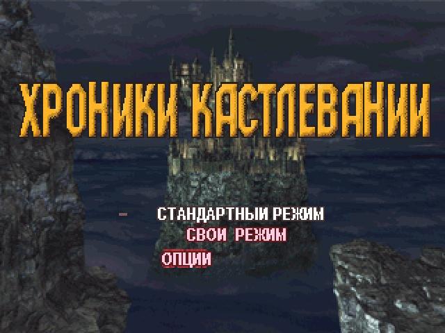 Castlevania chronicles ps1 скачать торрент