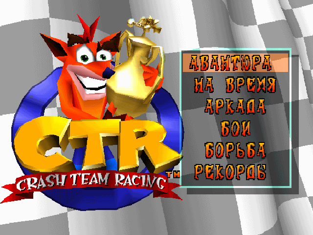 Crash Team Racing (Paradox)