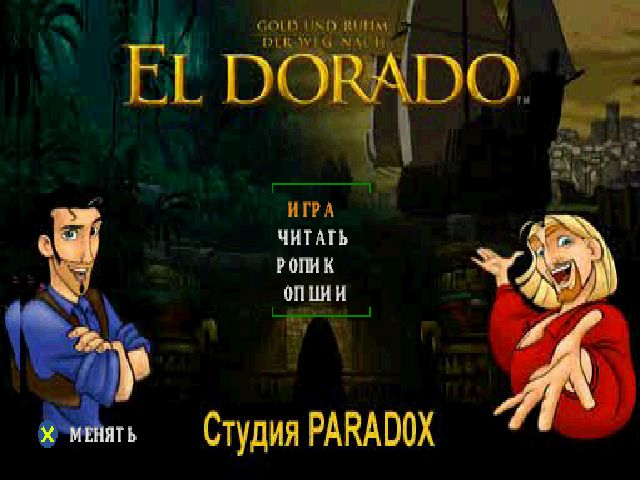 Gold and Glory: The Road to El Dorado на русском языке