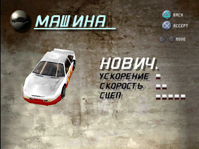 destruction derby 2 psp download