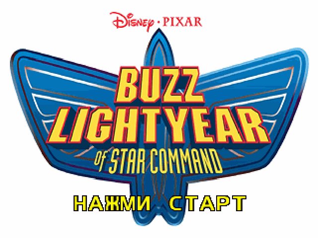 Disney's Buzz Lightyear of Star Command на русском языке